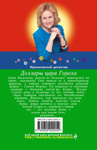 Доллары царя Гороха Донцова Д.А.