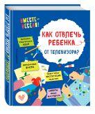И. В. Карленок, Е. В. Корвин-Кучинская - Как отвлечь ребенка от телевизора?' обложка книги