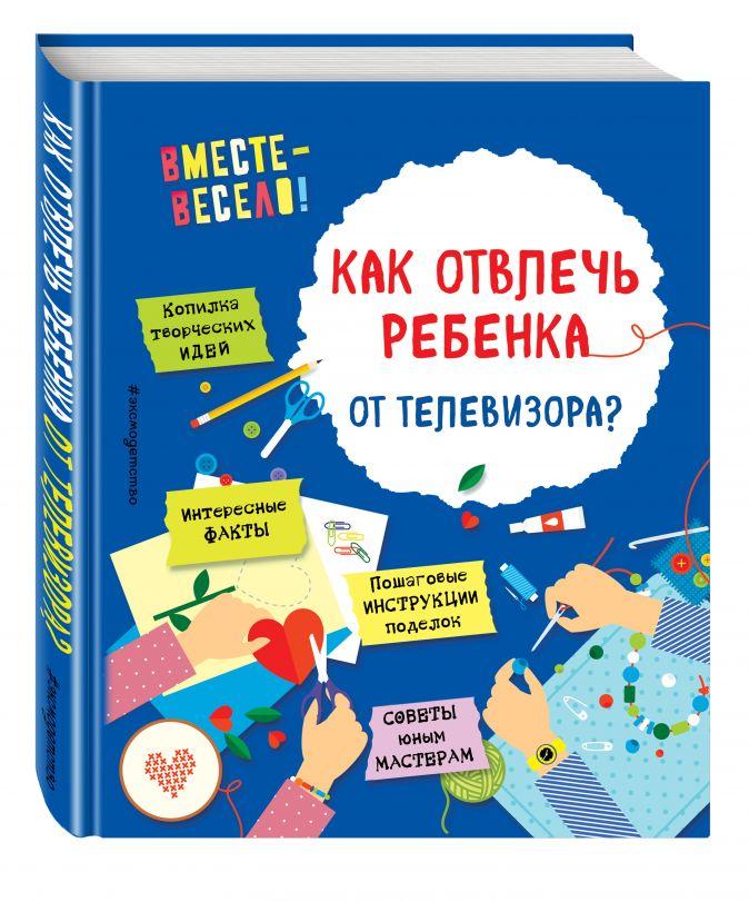 И. В. Карленок, Е. В. Корвин-Кучинская - Как отвлечь ребенка от телевизора? обложка книги