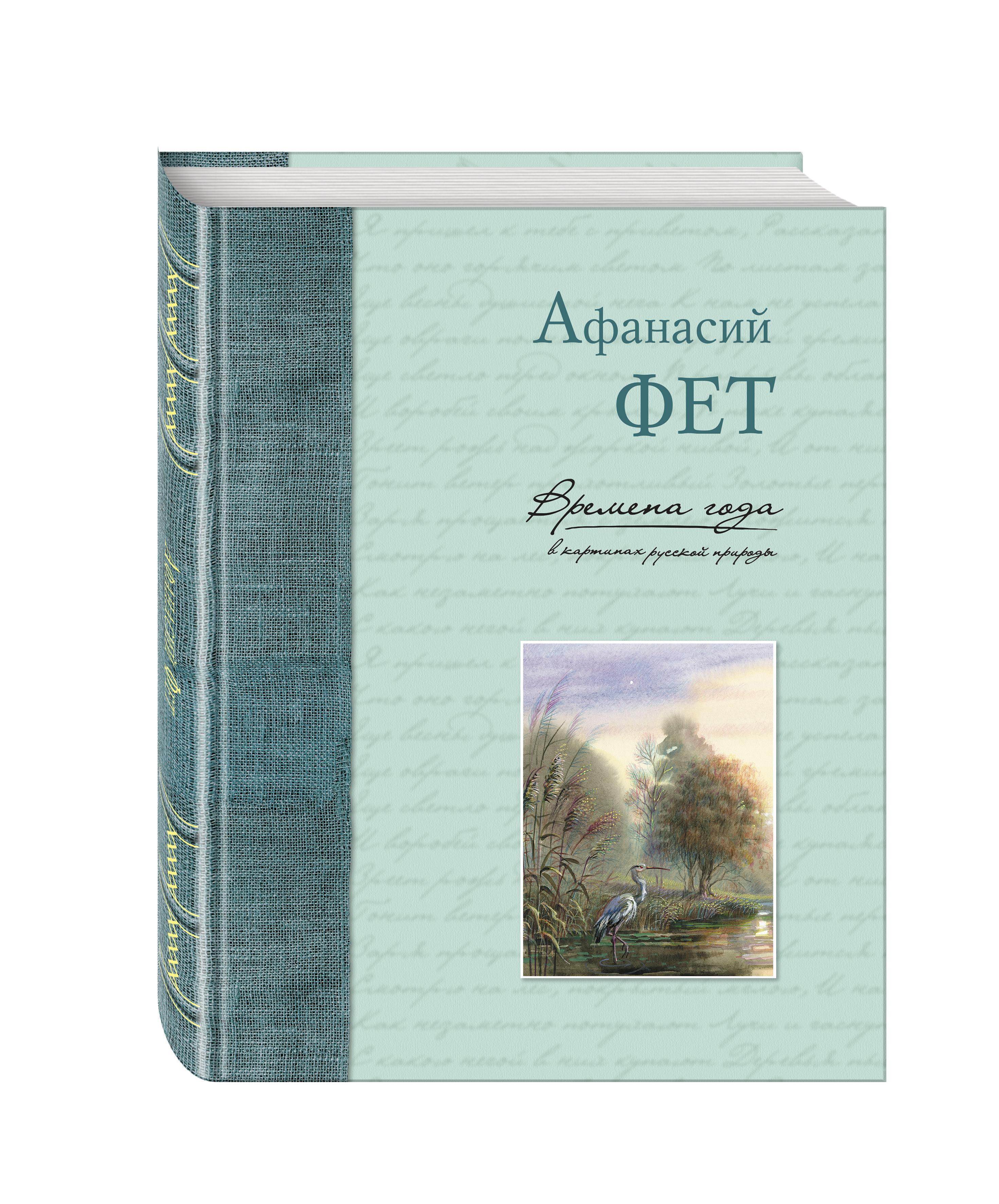Фет А.А. Времена года в картинах русской природы