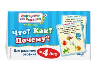О.В. Королёва - Что? Как? Почему? Для развития ребенка с 4 лет обложка книги