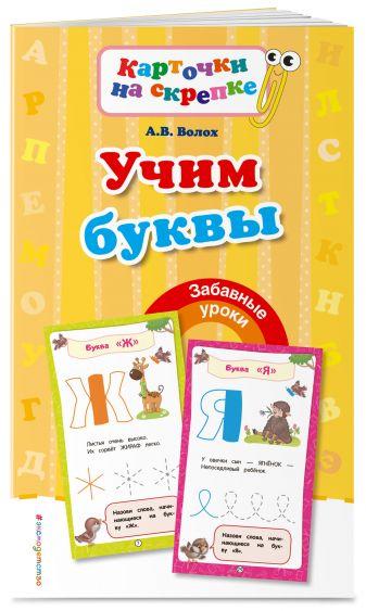 А. В. Волох - Учим буквы обложка книги