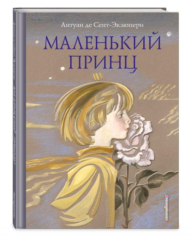 Сент-Экзюпери А. де - Маленький принц (ил. Н. Гольц) обложка книги