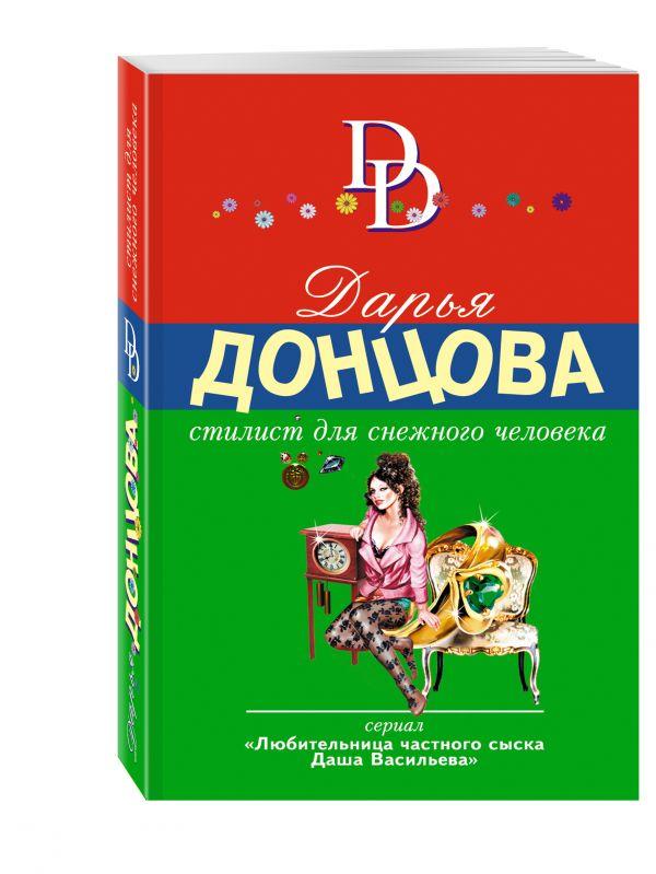 Стилист для снежного человека Донцова Д.А.
