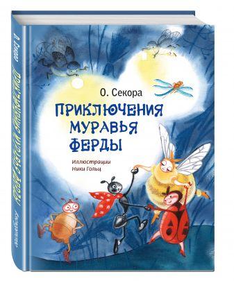 О. Секора - Приключения муравья Ферды обложка книги