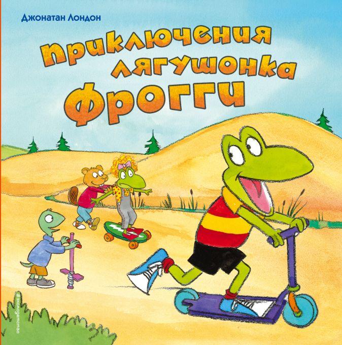 Джонатан Лондон - Приключения лягушонка Фрогги обложка книги