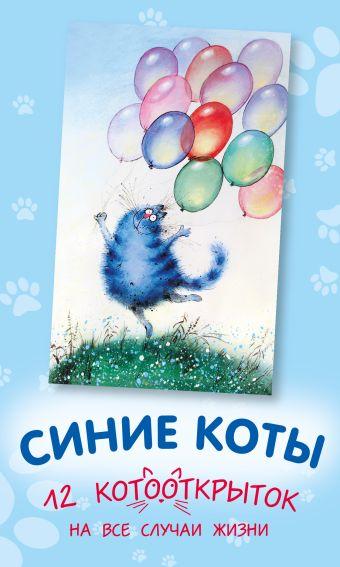Синие коты. 12 котооткрыток на все случаи жизни Ирина Зенюк