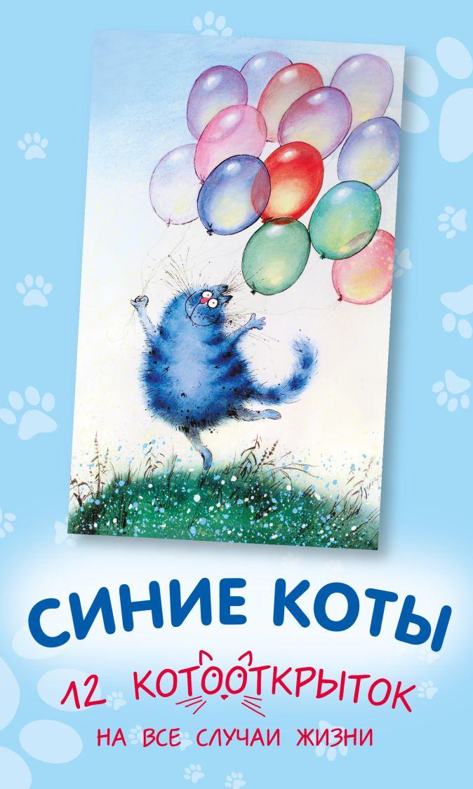 Ирина Зенюк - Синие коты. 12 котооткрыток на все случаи жизни обложка книги