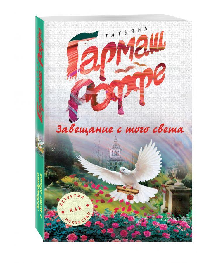 Татьяна Гармаш-Роффе - Завещание с того света обложка книги