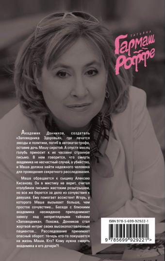 Завещание с того света Татьяна Гармаш-Роффе