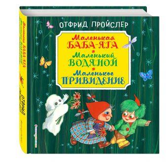 Отфрид Пройслер - Маленькая Баба-Яга. Маленький Водяной. Маленькое Привидение обложка книги