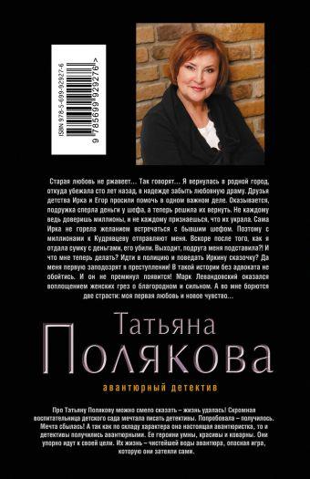 Судьба-волшебница Татьяна Полякова