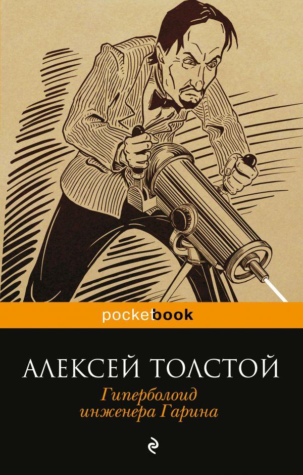 Толстой Алексей Константинович Гиперболоид инженера Гарина
