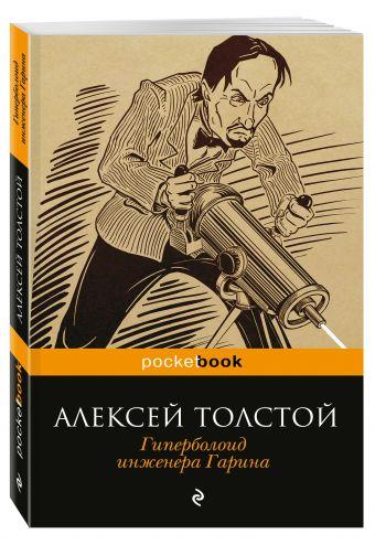Гиперболоид инженера Гарина Алексей Толстой