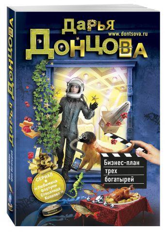 Бизнес-план трех богатырей Дарья Донцова