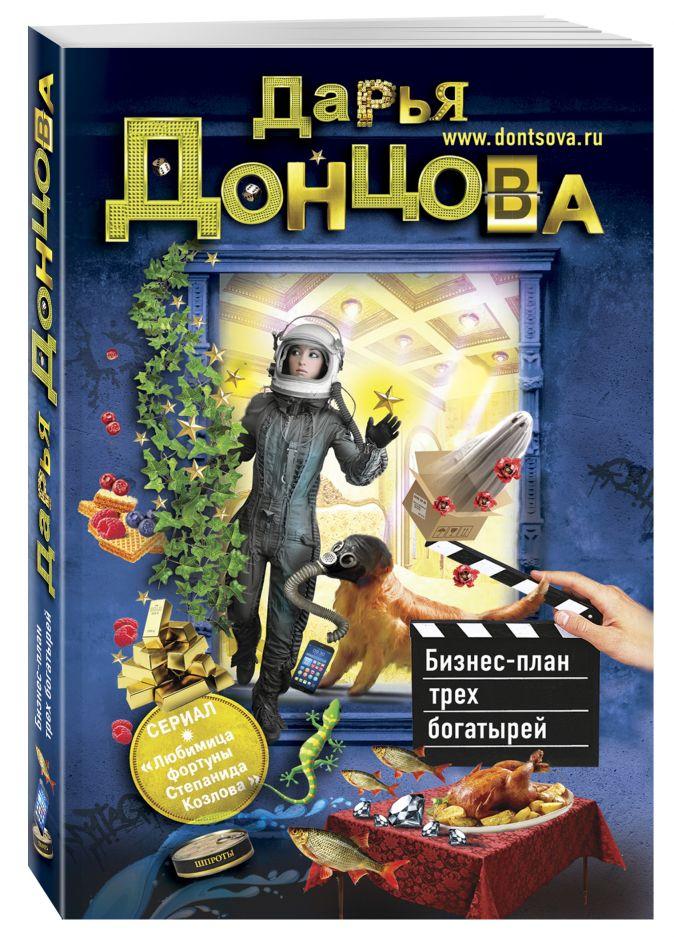 Дарья Донцова - Бизнес-план трех богатырей обложка книги