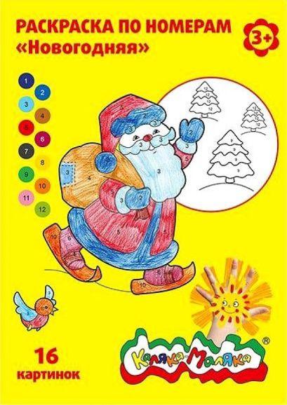 Раскраска по номерам Каляка-Маляка НОВОГОДНЯЯ, А4, 8 листов от 2 лет - фото 1