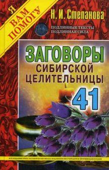Заговоры сибирской целительницы. Вып. 41 (пер.). Степанова Н.И.