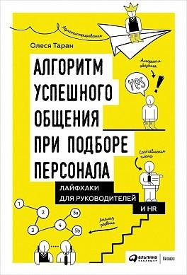 Алгоритм успешного общения при подборе персонала: Лайфхаки для руководителей и HR Таран О.
