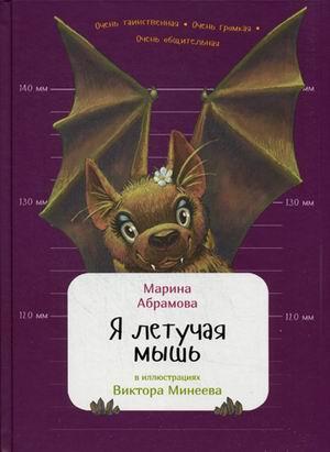 Я летучая мышь Абрамова М.