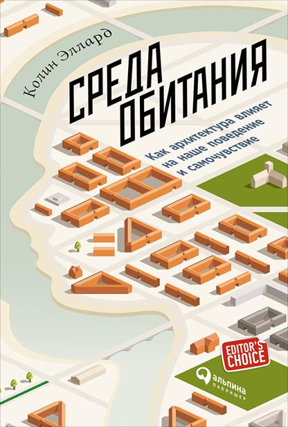 Эллард К. - Среда обитания: Как архитектура влияет на наше поведение и самочувствие обложка книги