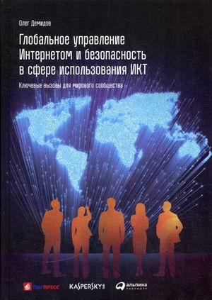 Демидов О. - Глобальное управление Интернетом и безопасность в сфере использования ИКТ: ключевые вызовы для мирового сообщества обложка книги