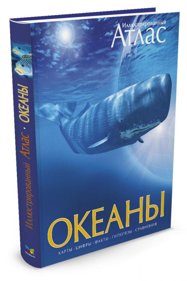 ИллюстрированныйАтлас Океаны (карты, цифры, факты, гипотезы, сравнения), (Махаон,АзбукаАттикус, 2015), 7Бц, c.240