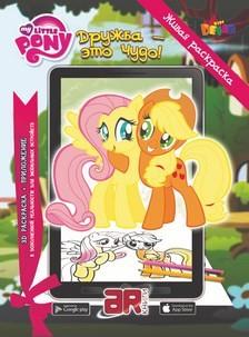 """Живая раскраска """"Мой маленький пони: Дружба – это чудо!"""""""