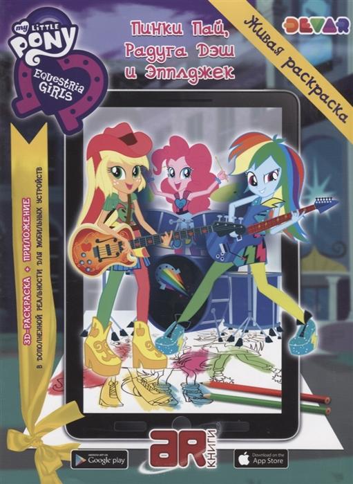 """Живая раскраска """"Мой маленький пони. Девочки из Эквестрии: Пинки Пай, Радуга Дэш и Эпплджек"""" живая раскраска мой маленький пони девочки из эквестрии пинки пай радуга дэш и эпплджек"""