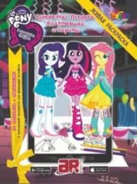 """Живая раскраска """"Мой маленький пони. Девочки из Эквестрии: Сумеречная Искорка, Флаттершай и Рарити"""""""