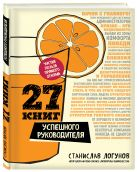 Логунов С. - 27 книг успешного руководителя' обложка книги
