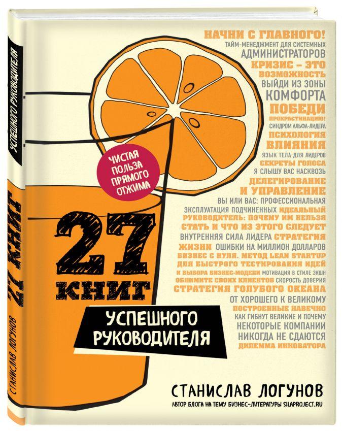 Станислав Логунов - 27 книг успешного руководителя обложка книги