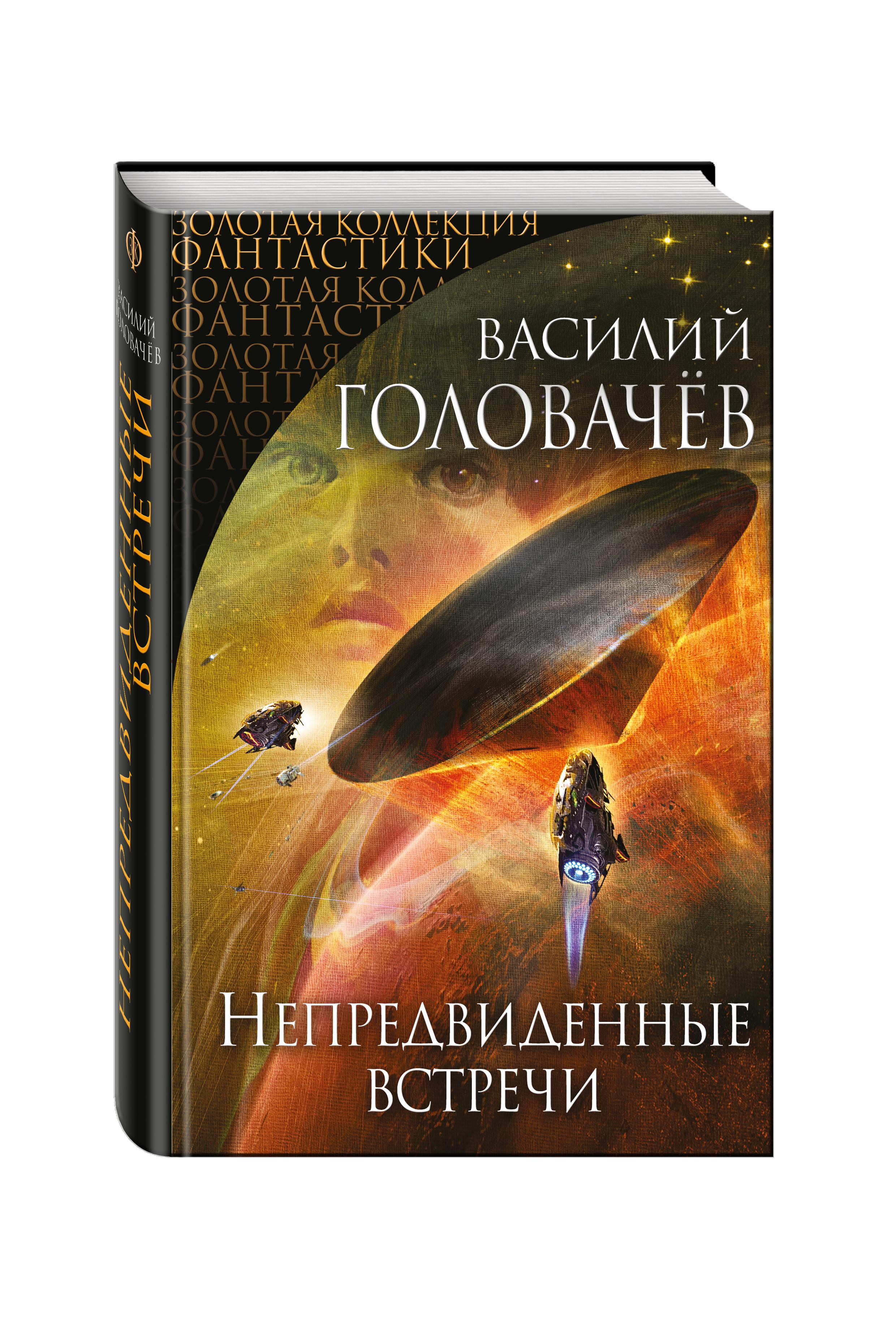 Василий Головачёв Непредвиденные встречи василий головачев марсианский корабль