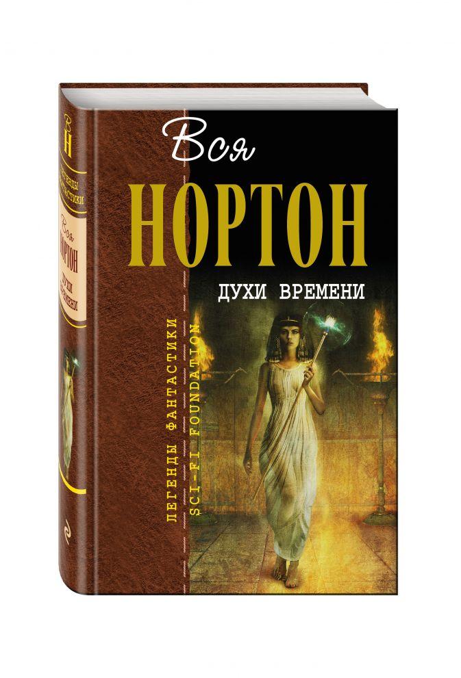 Андрэ Нортон - Духи времени обложка книги