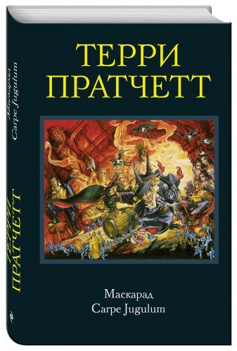 Терри Пратчетт - Маскарад. Carpe Jugulum обложка книги
