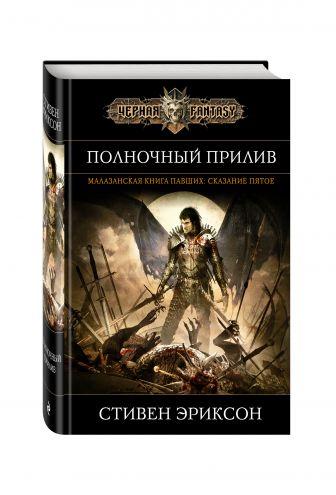 Стивен Эриксон - Полночный прилив обложка книги