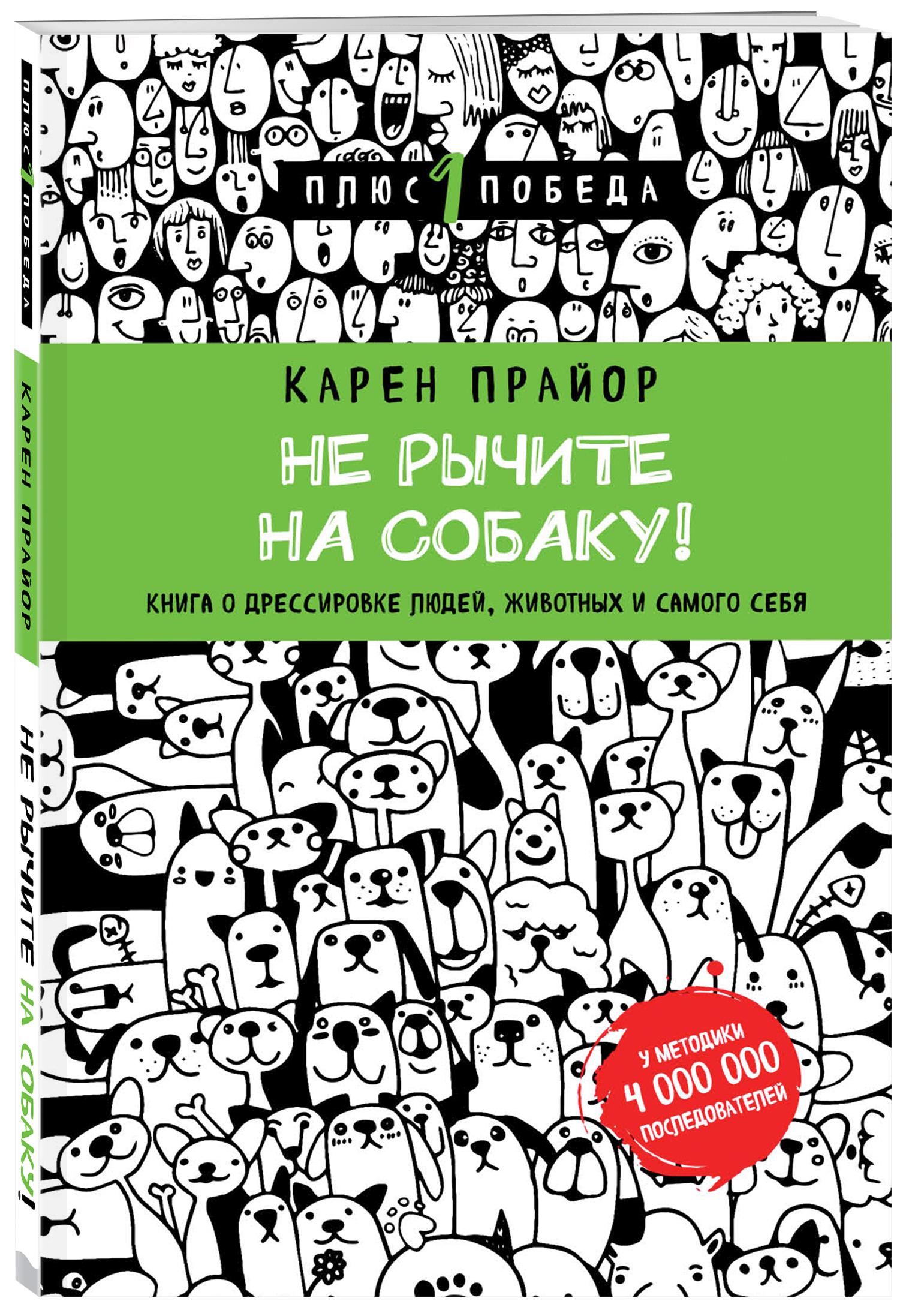 Карен Прайор Не рычите на собаку! книга о дрессировке людей, животных и самого себя (новое оформление)