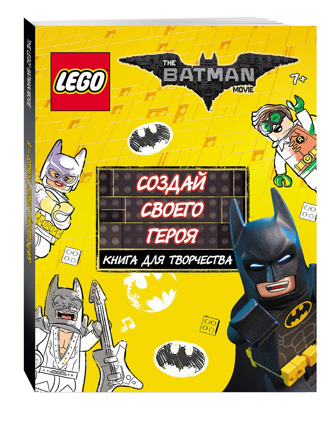 LEGO Batman Movie. Создай своего героя. Книга для творчества цветкова н пер lego batman movie создай своего героя книга для творчества