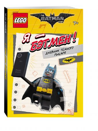 LEGO Batman Movie. Я - Бэтмен! Дневник Тёмного рыцаря