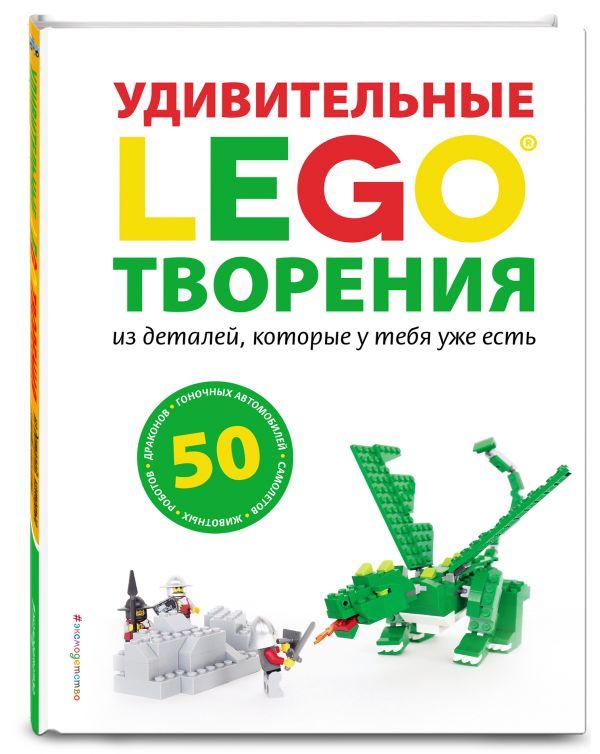 LEGO Удивительные творения Дис С.