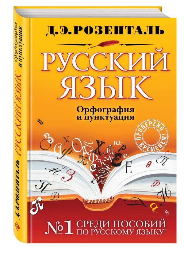 Русский язык. Орфография и пунктуация Розенталь Д.Э.