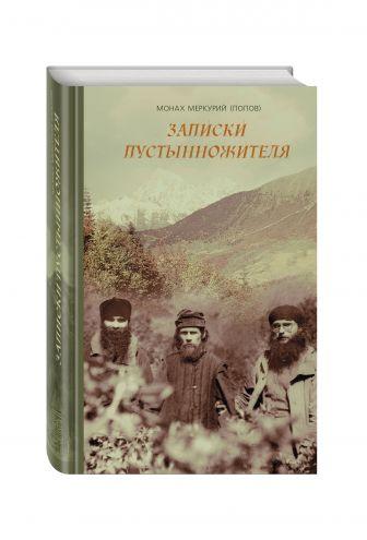 Монах Меркурий - Записки пустынножителя обложка книги