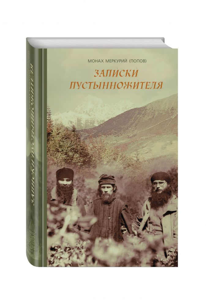 Записки пустынножителя Монах Меркурий