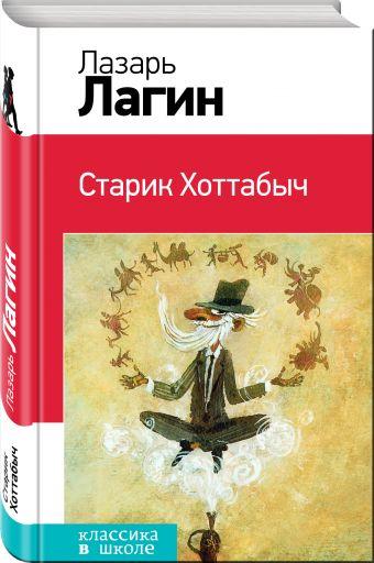Старик Хоттабыч Лазарь Лагин
