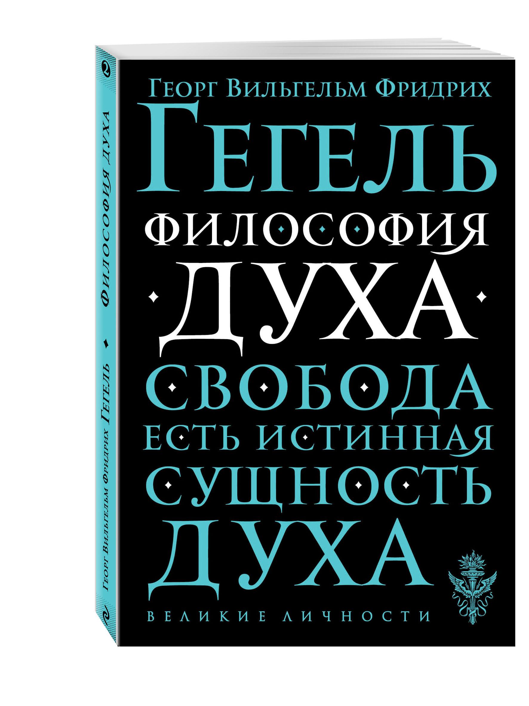 Георг Вильгельм Фридрих Гегель Философия духа философия свободного духа