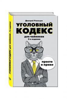 Уголовный кодекс для чайников. 2-е издание. Дополненное