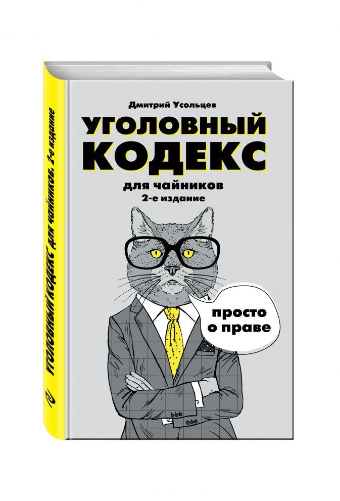 Уголовный кодекс для чайников. 2-е издание. Дополненное Дмитрий Усольцев