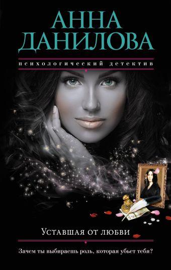 Уставшая от любви Анна Данилова