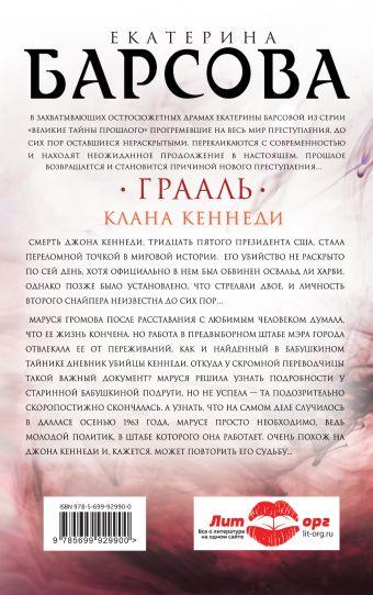 Грааль клана Кеннеди Екатерина Барсова