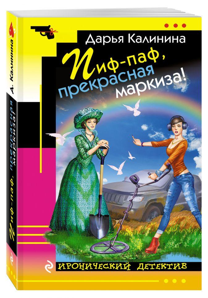 Дарья Калинина - Пиф-паф, прекрасная маркиза! обложка книги